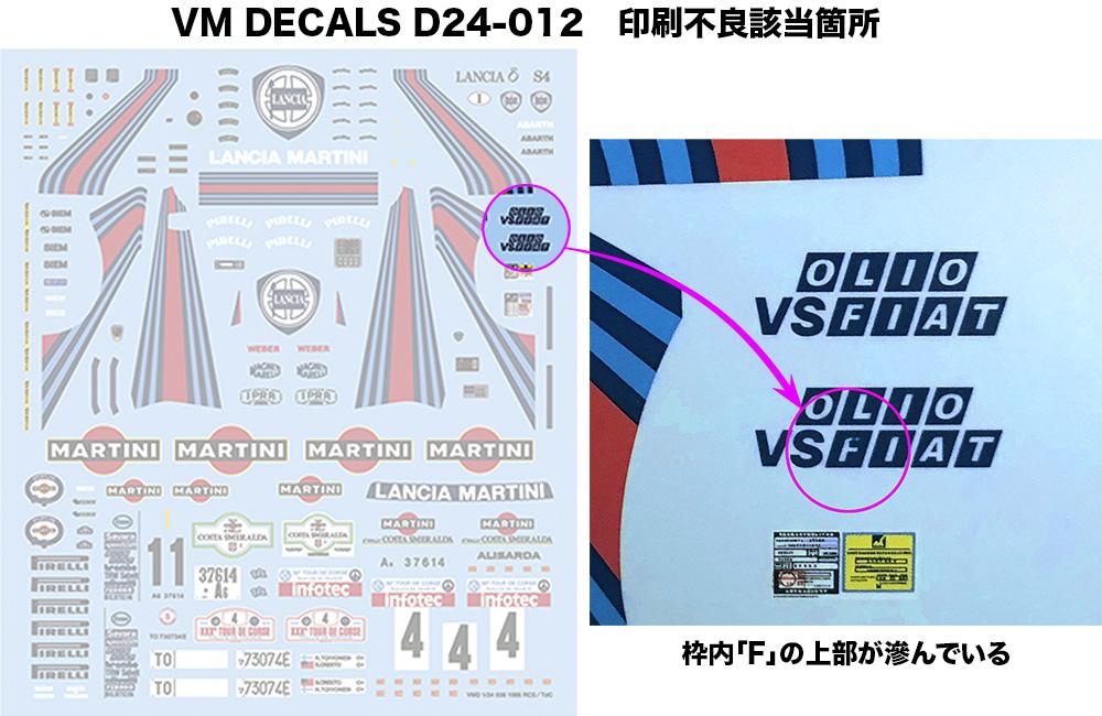d24012_print_error_2s